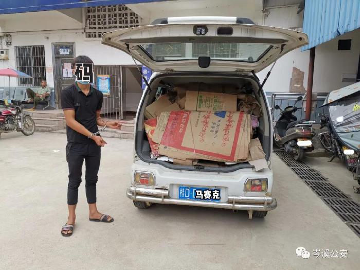 岑溪:开着小车偷废品 还不耽误谈恋爱