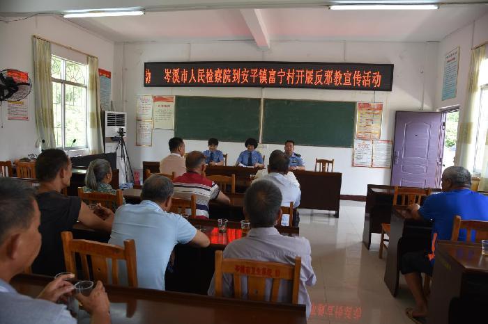 岑溪市检察院开展反邪教宣传进农家活动
