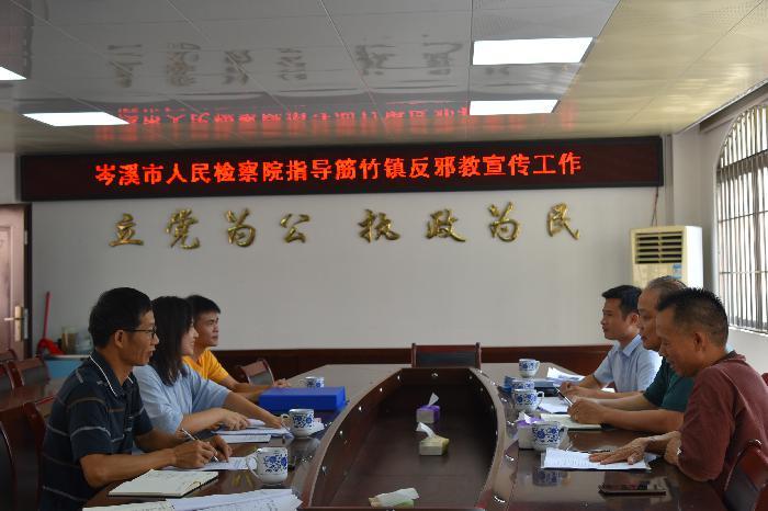 岑溪市检察院深入筋竹镇开展反邪教宣传工作