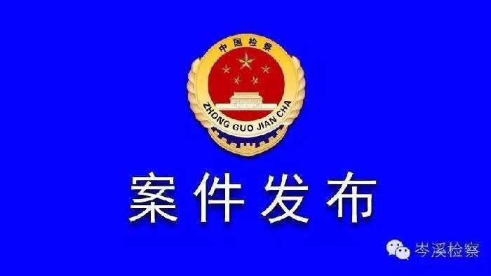 岑溪市人民检察院依法对梁凤保涉嫌受贿案提起公诉
